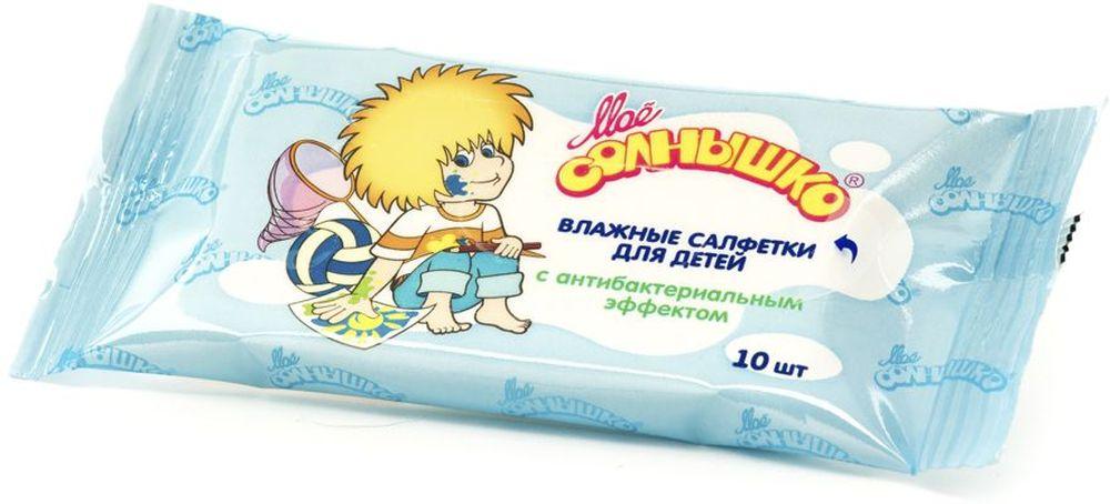 Фото Мое солнышко Салфетки влажные для детей, с антибактериальным эффектом, 10 шт