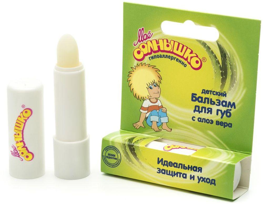 Мое солнышко Бальзам для губ детский, с экстрактом алоэ, 2,8 г