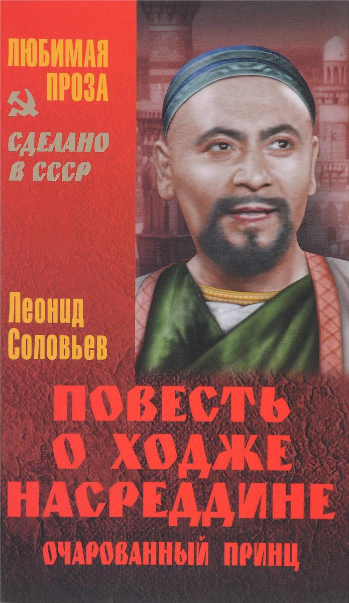 Леонид Соловьев Повесть о Ходже Насреддине. Очарованный принц