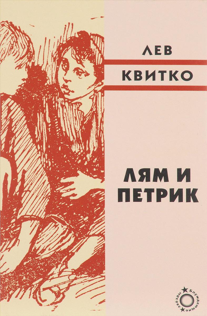 Лев Квитко Лям и Петрик билет на тигрик петрик театр образцова