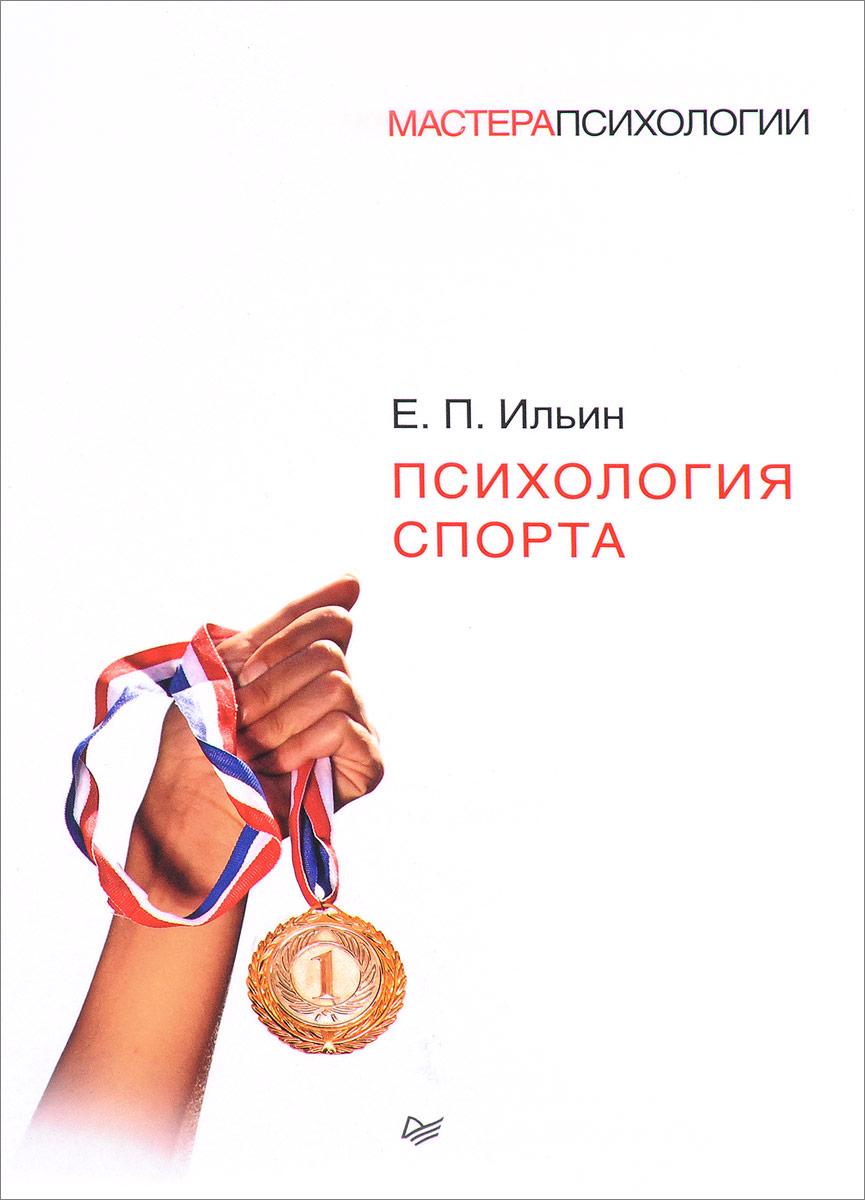 Психология спорта. Е. П. Ильин