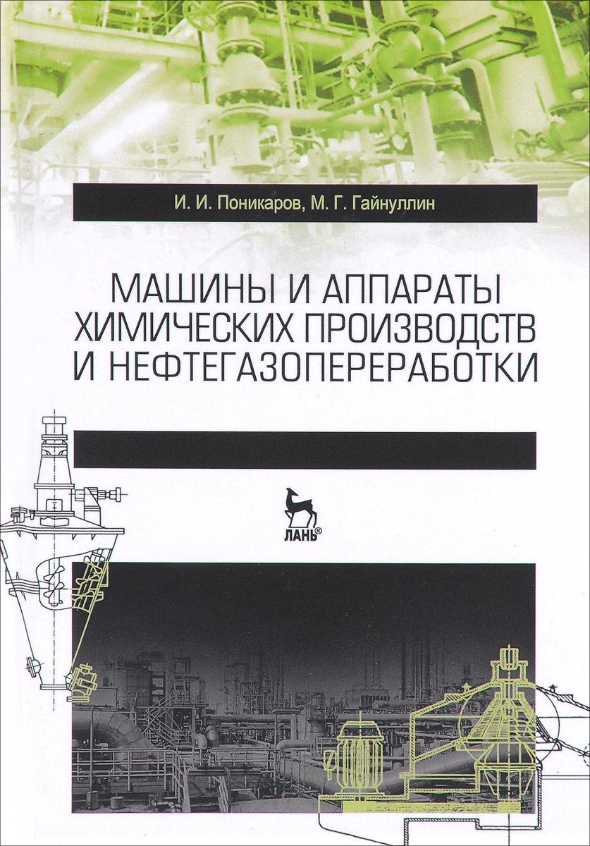 Поникаров И.И., Гайнуллин М.Г. Машины и аппараты химических производств и нефтегазопереработки
