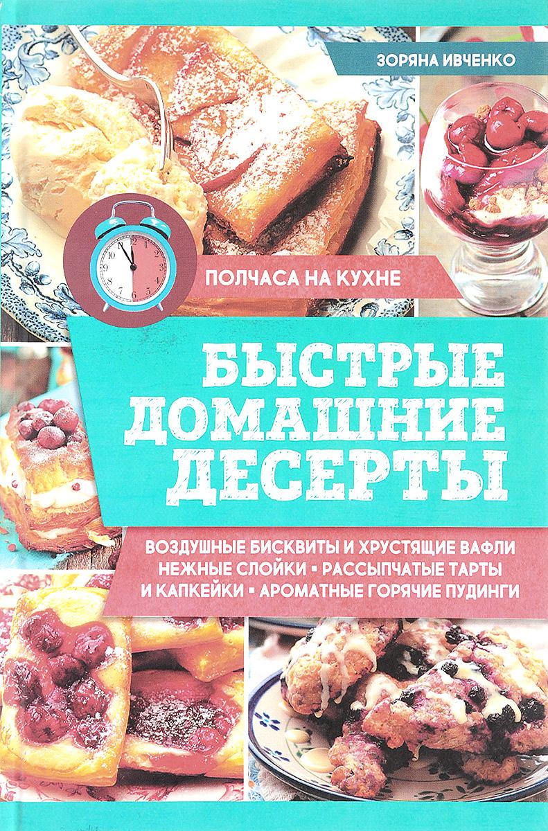 Зоряна Ивченко Быстрые домашние десерты ивченко зоряна домашние сладости и конфеты делаем сами
