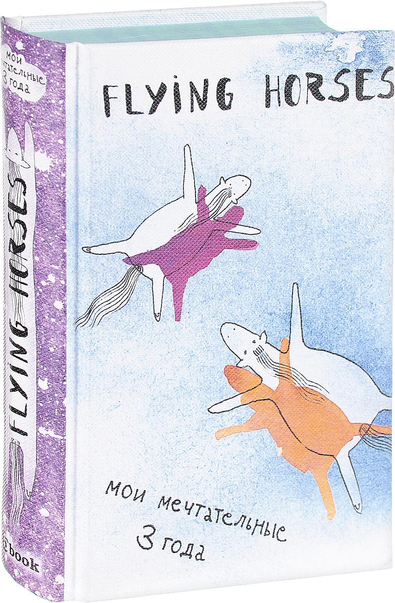 Flying Horses. Мои мечтательные 3 года