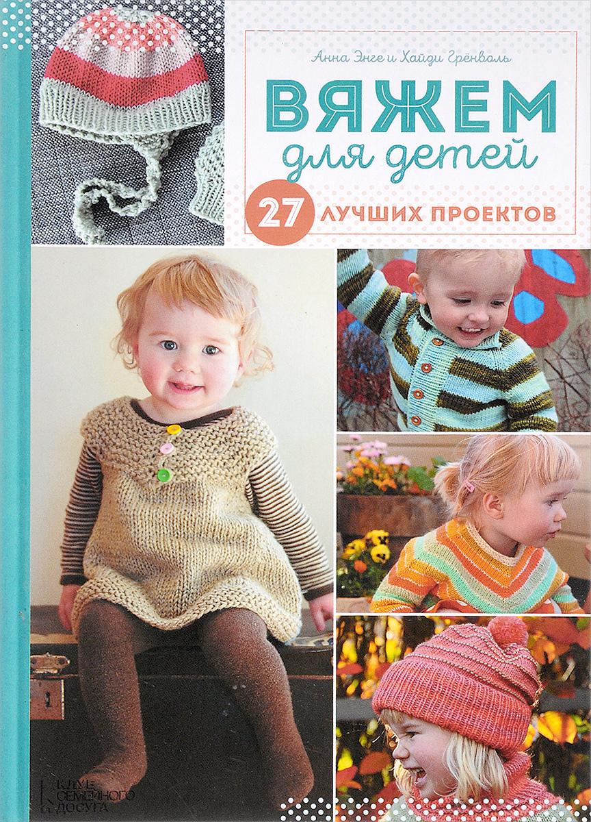 Энге Анна, Грёнволь Хайди Вяжем для детей. 27 лучших проектов пуловеры