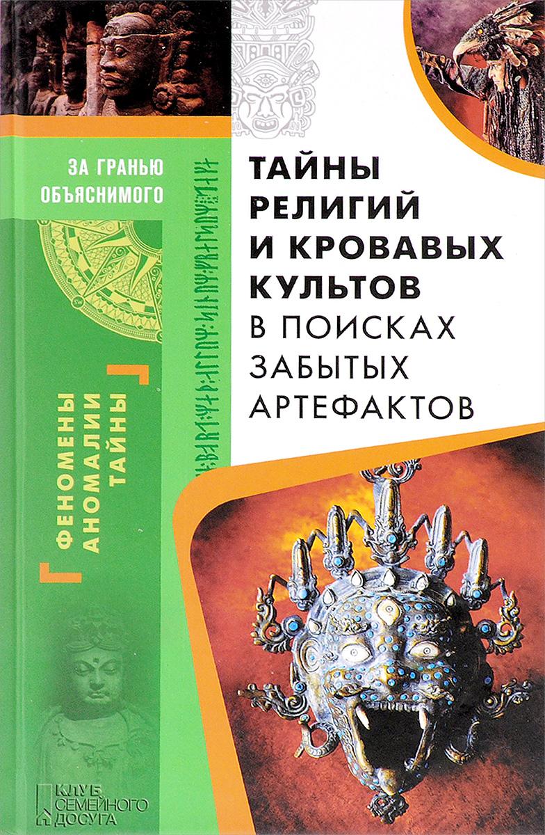 Тайны религий и кровавых культов. В поисках забытых артефактов