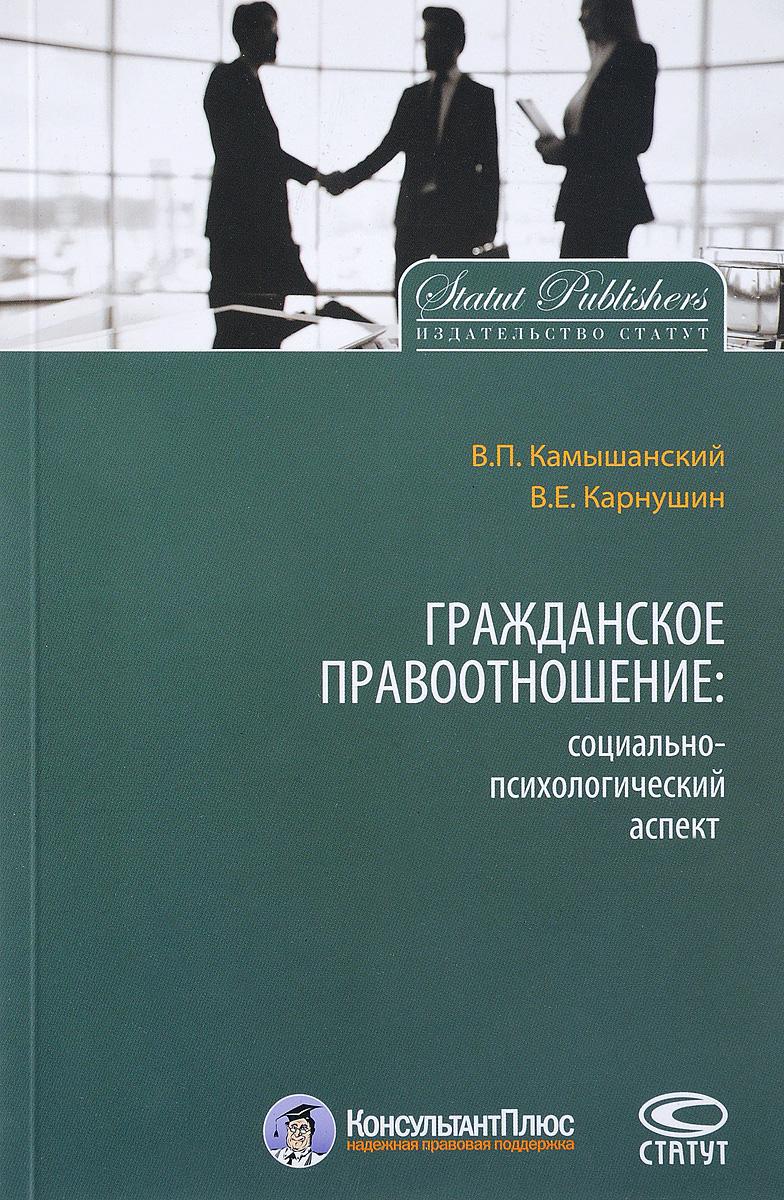 В. П. Камышанский, Е. Карнушин Гражданское правоотношение: социально-психологический аспект