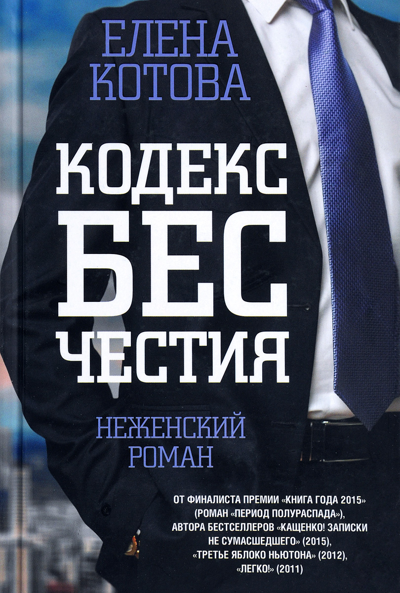 Елена Котова Кодекс бесчестия. Неженский роман цена бесчестия