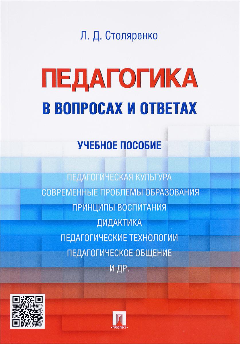 Л. Д. Столяренко Педагогика в вопросах и ответах. Учебное пособие