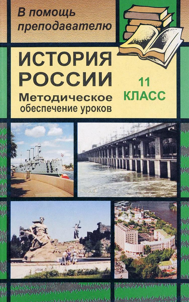 История России: 11 класс: Методическое обеспечение уроков