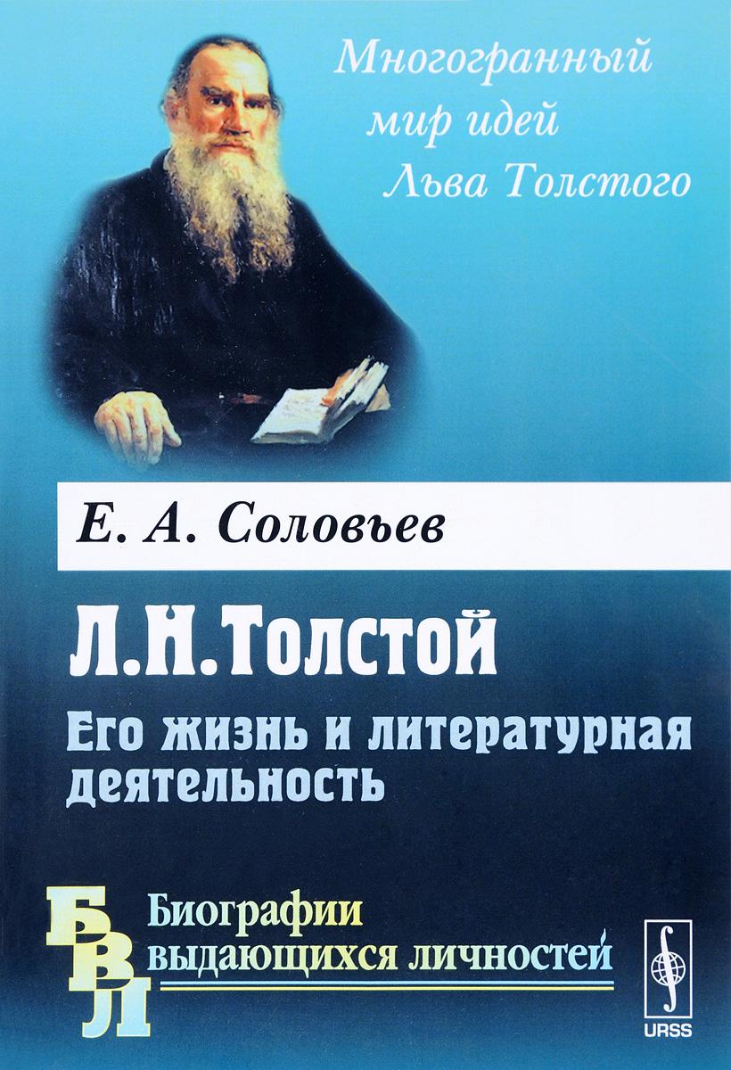 Е. А. Соловьев Л. Н. Толстой. Его жизнь и литературная деятельность а н толстой эмигранты