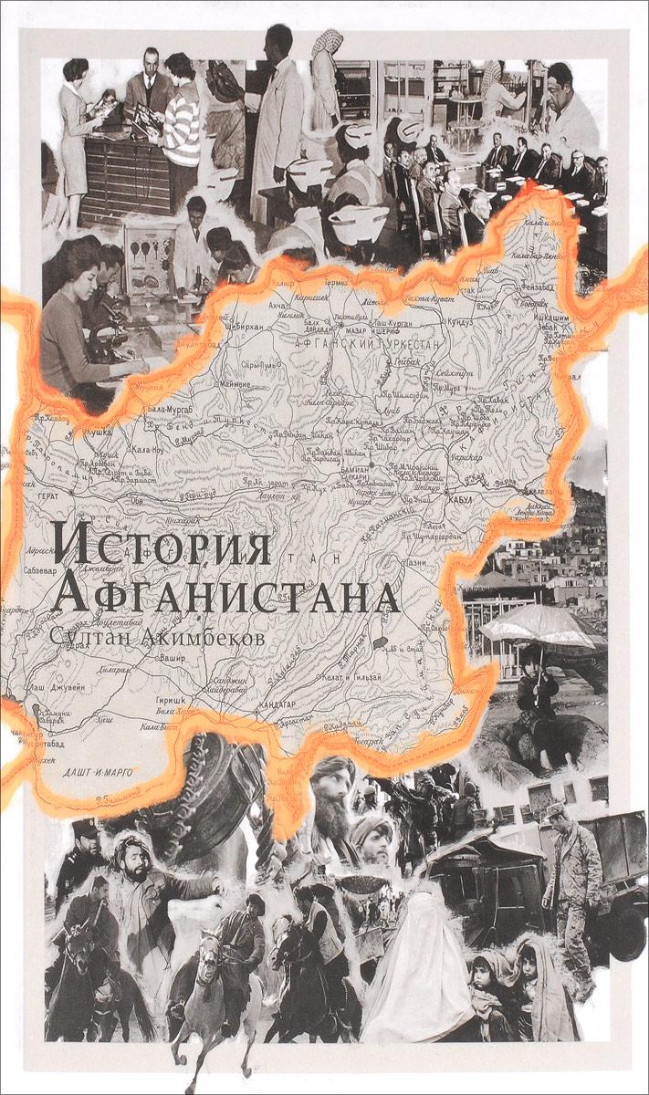 Султан Акимбеков История АФГАНИСТАНА взлет и падение великих империй