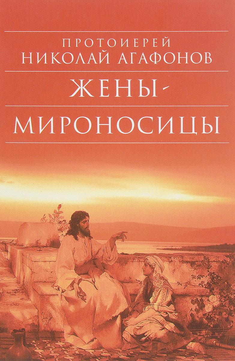 Жены - мироносицы. Протоиерей Николай Агафонов