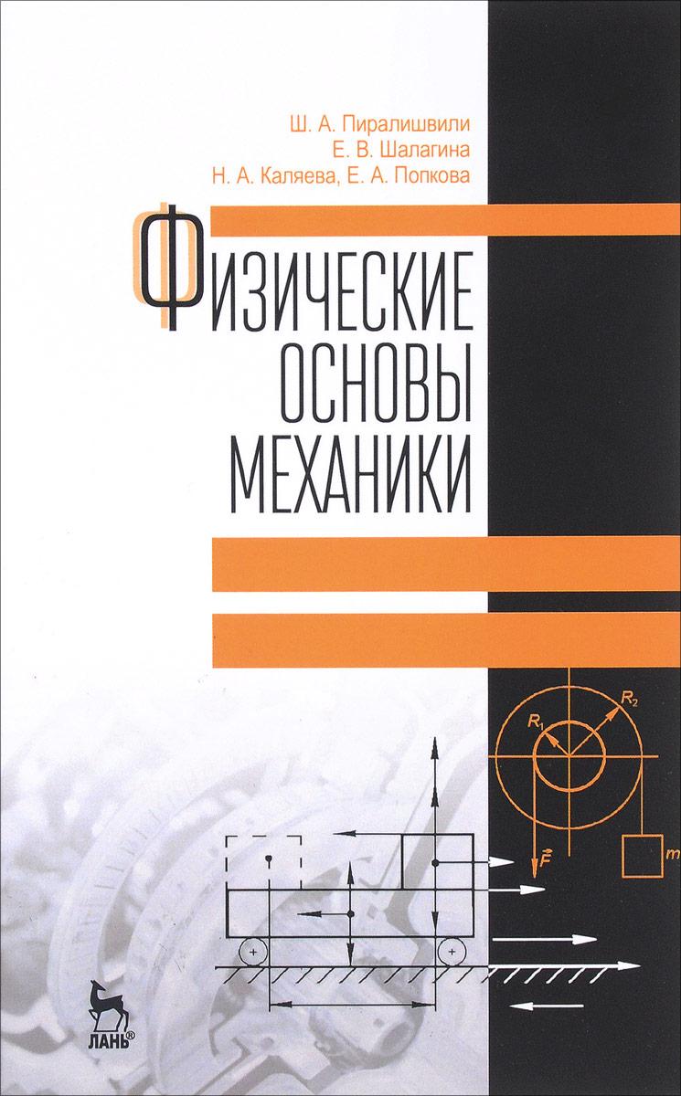 Пиралишвили Ш.А., Шалагина Е.В., Каляева Н.А., Попкова Е.А. Физические основы механики специальная теория относительности незаконченная дискуссия
