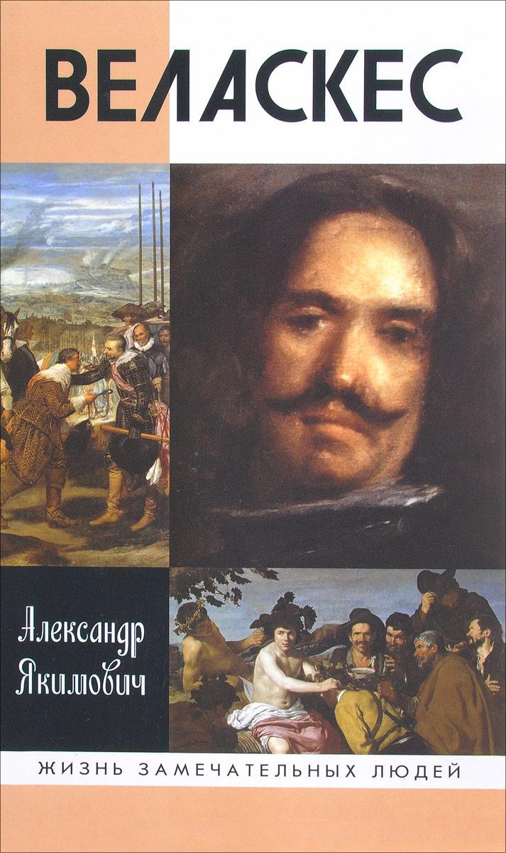 Александр Якимович Веласкес александр якимович портреты диего веласкеса