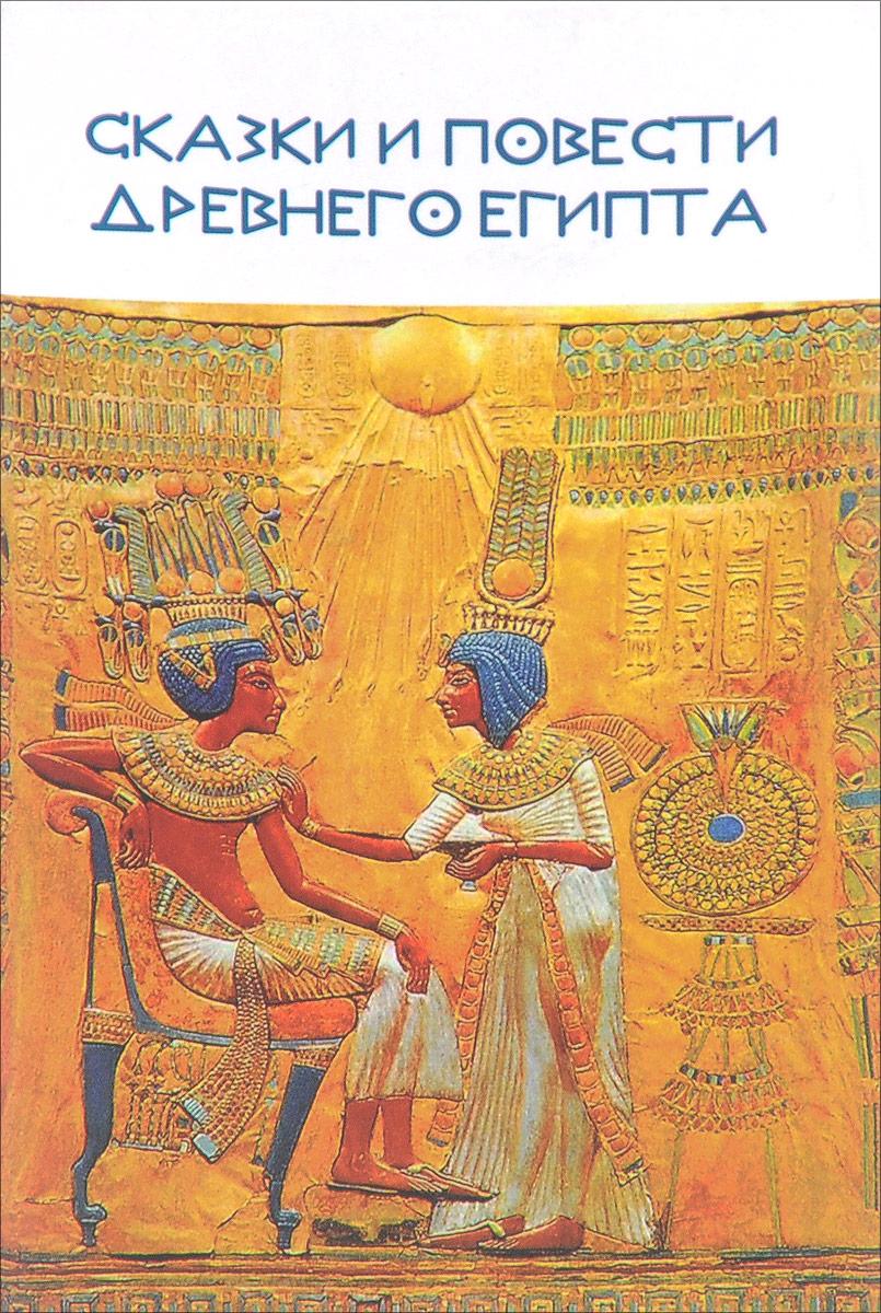 Сказки и повести Древнего Египта с н алфераки очерки утиных охот