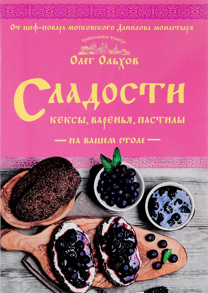 Олег Ольхов Сладости на вашем столе. Кексы, варенья, пастилы олег ольхов праздничные блюда на вашем столе