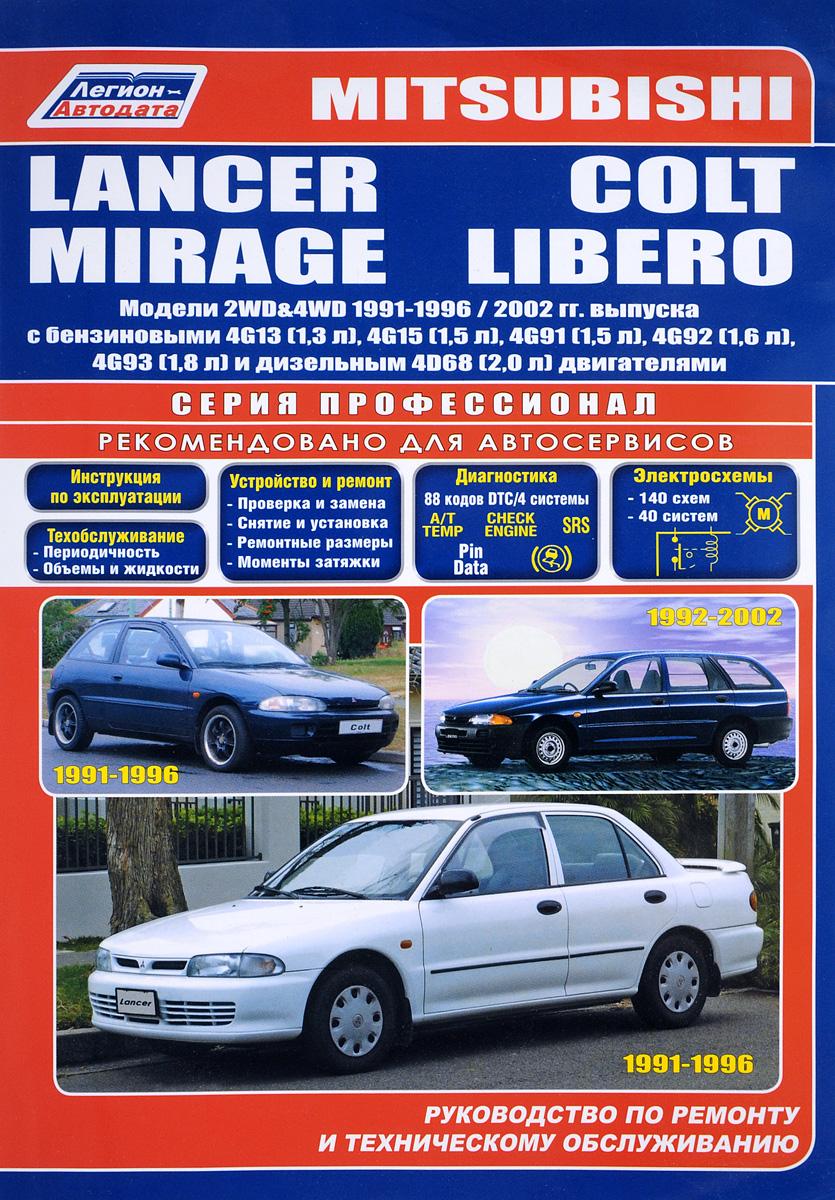 Mitsubishi Colt / Lancer / Mirage / Libero. Модели 1991-1996/2000 гг. выпуска. Устройство, техническое обслуживание и ремонт toyota carina модели 1996 2001 гг выпуска с бензиновыми двигателями устройство техническое обслуживание и ремонт