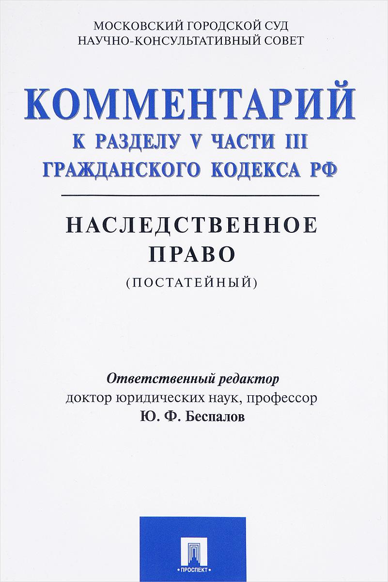 Комментарий к разделу 5 части 3 ГК Российской Федерации Наследственное право (постатейный)