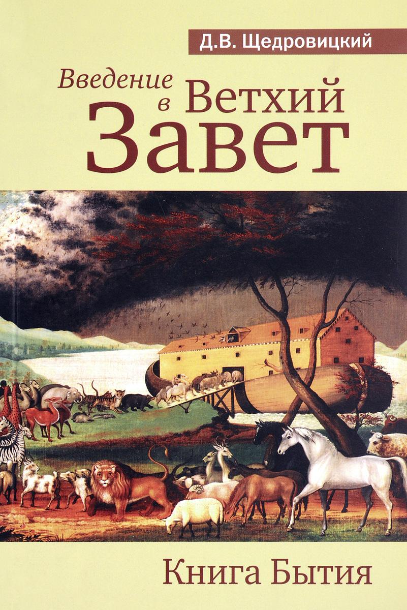 Д. В. Щедровицкий Введение в Ветхий Завет. Книга Бытия