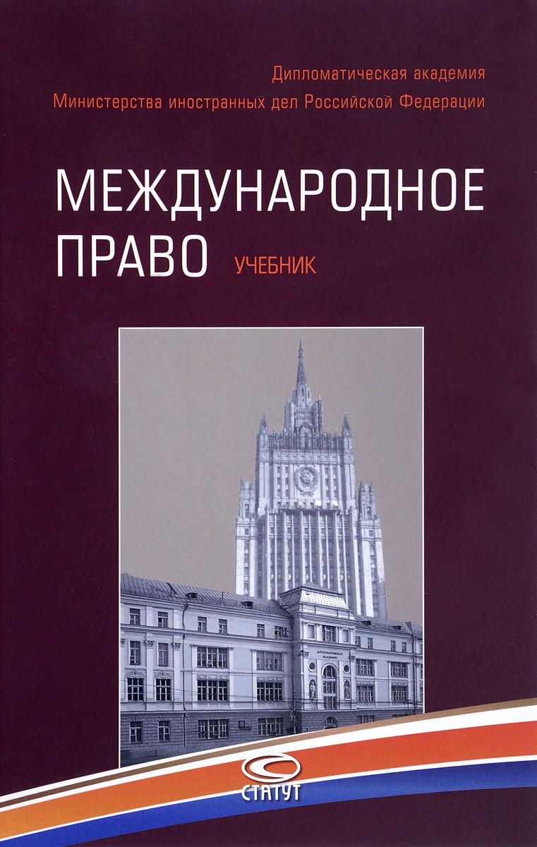 Международное право. Учебник учебник миграционное право
