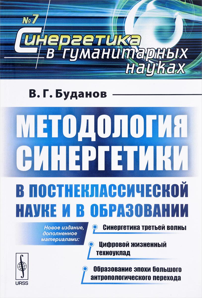 Методология синергетики в постнеклассической науке и в образовании. В. Г. Буданов