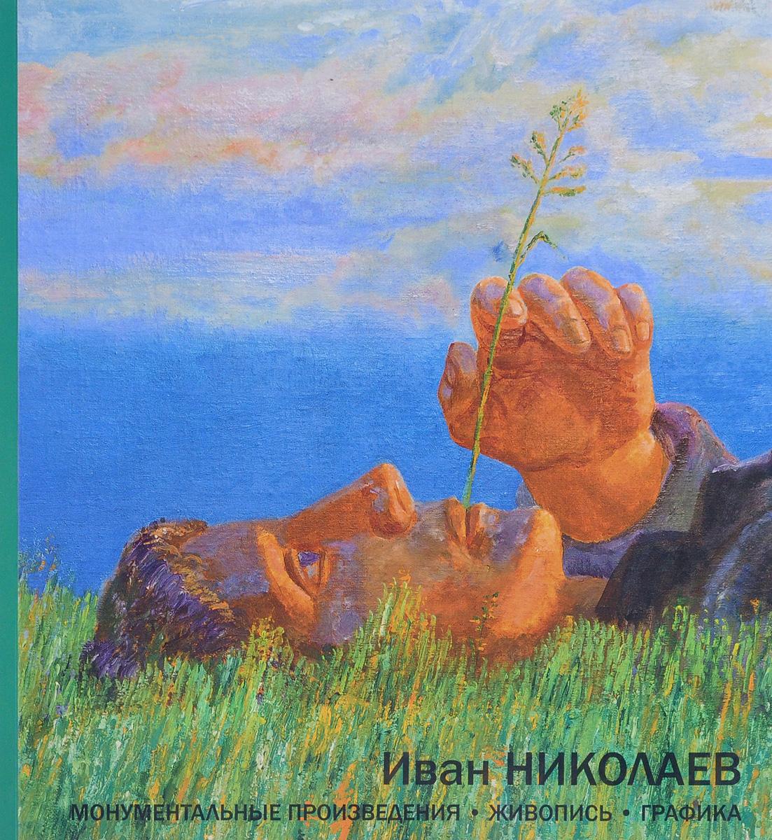 Иван Николаев Иван Николаев. Монументальные произведения, живопись, графика как купить мебель николаев бу