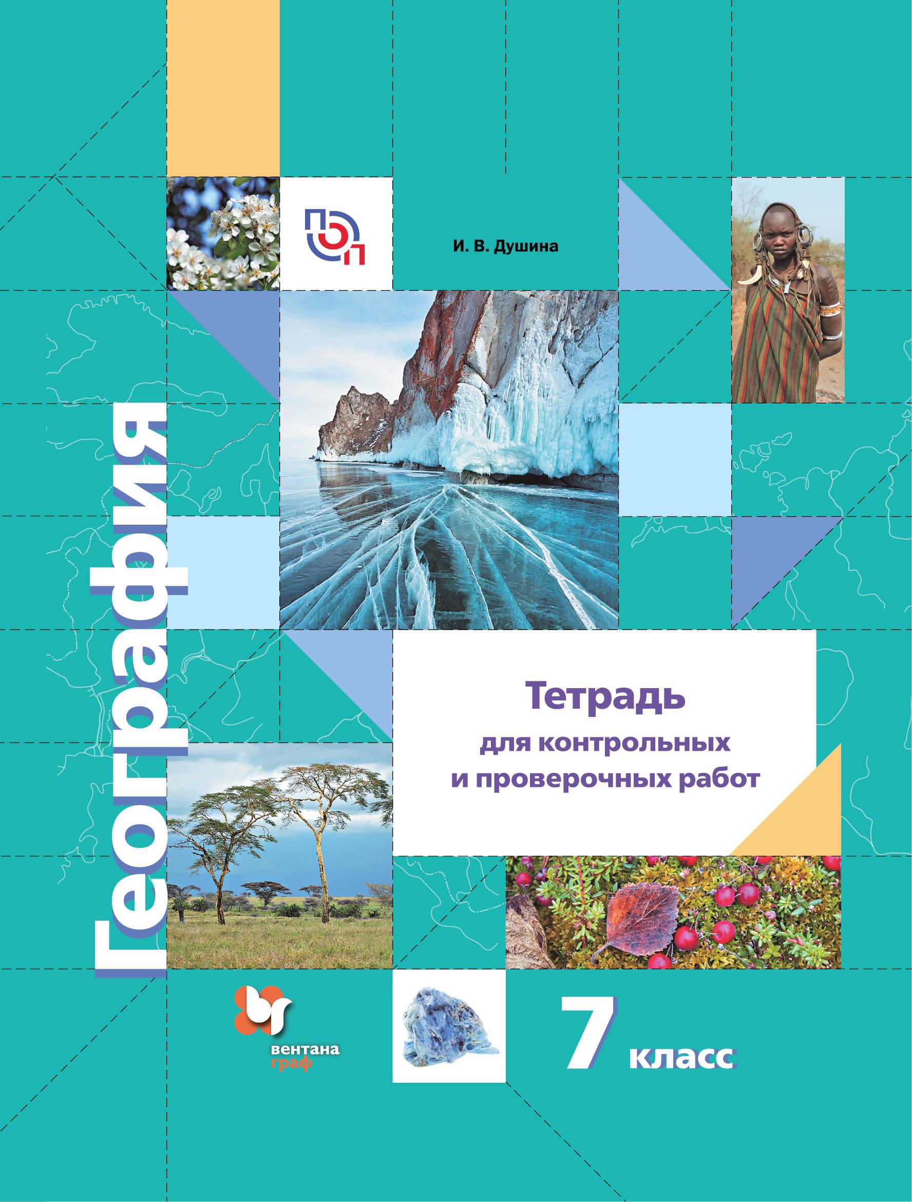И. В. Душина География. 7 класс. Тетрадь для контрольных и проверочных работ