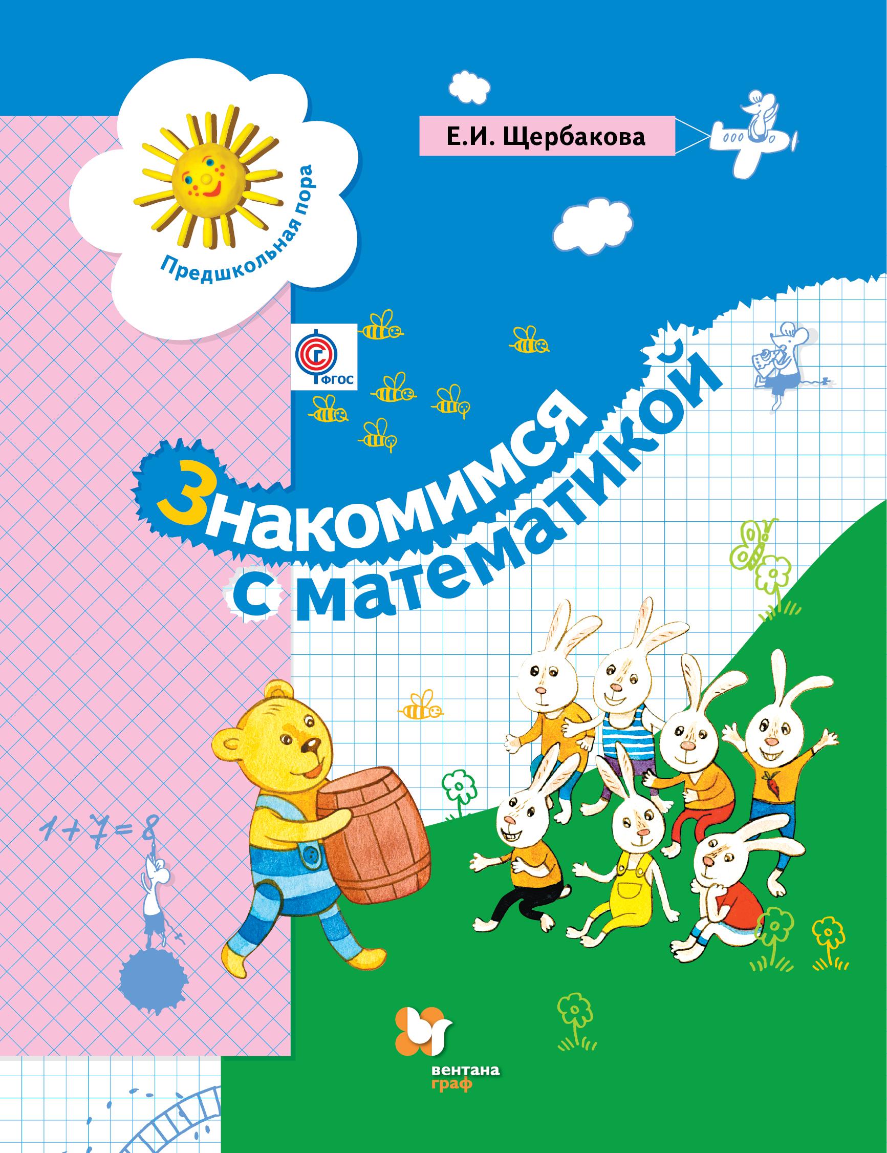 Е. И. Щербакова Знакомимся с математикой. Развивающее пособие для детей старшего дошкольного возраста компьютер для людей старшего возраста cамоучитель левина в цвете