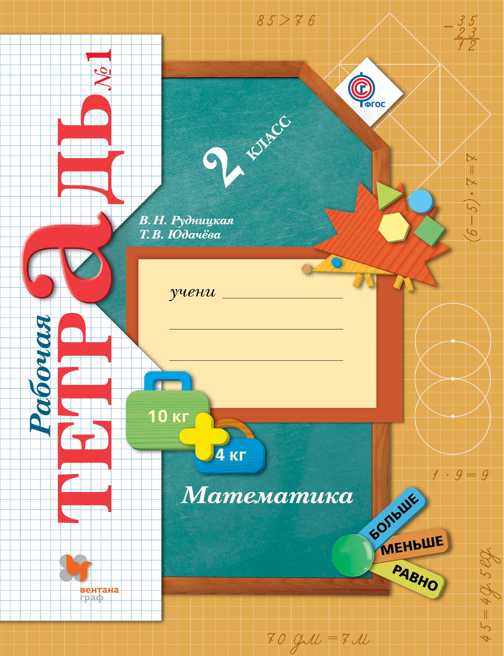 В. Н. Рудницкая, Т. В. Юдачева Математика. 2класс. Рабочая тетрадь №1 минаева с с зяблова е н математика 2кл рабочая тетрадь 2