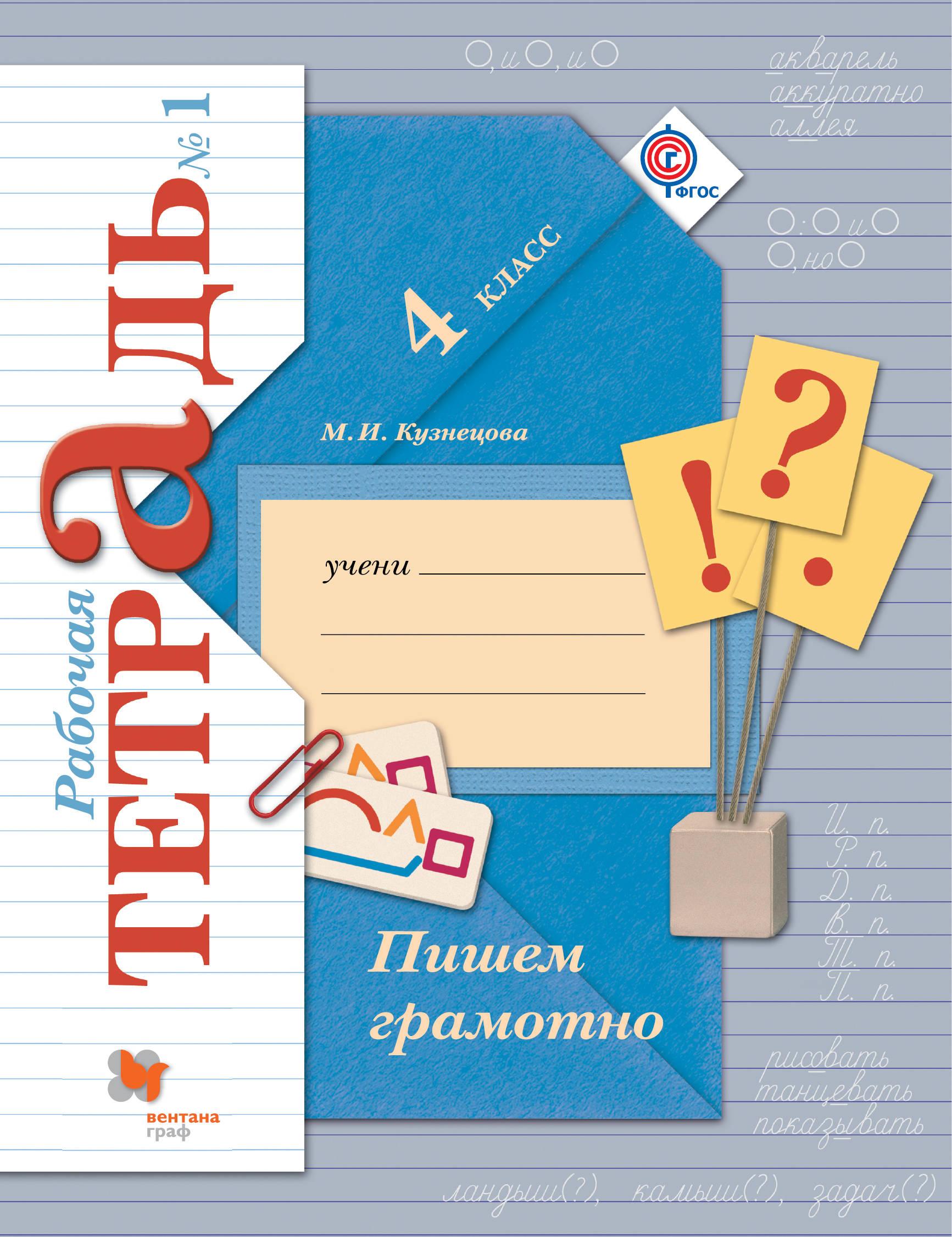 Обложка книги Пишем грамотно. 4кл. Рабочая тетрадь №1.