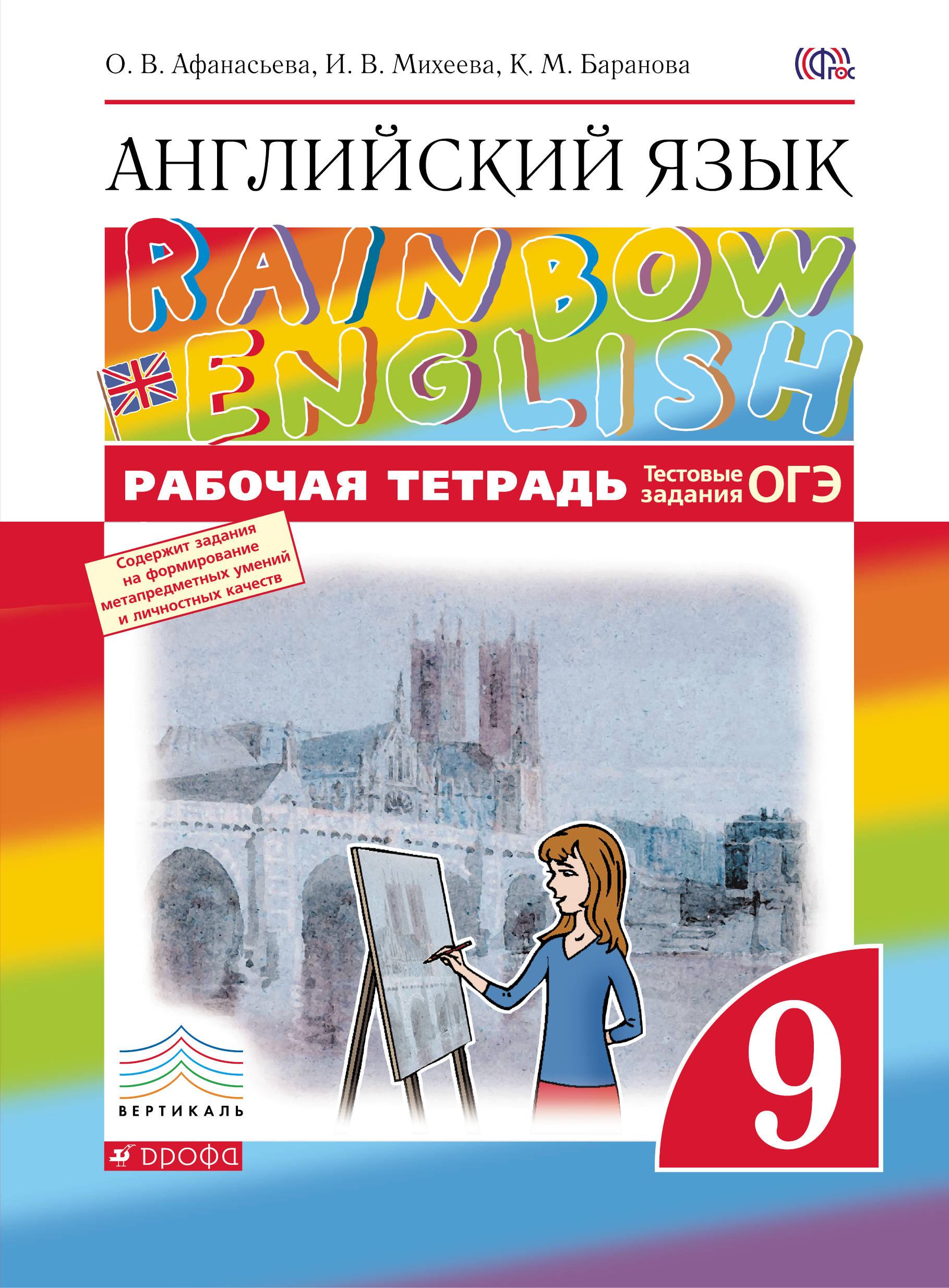 решебник по англисскому языку9 класс