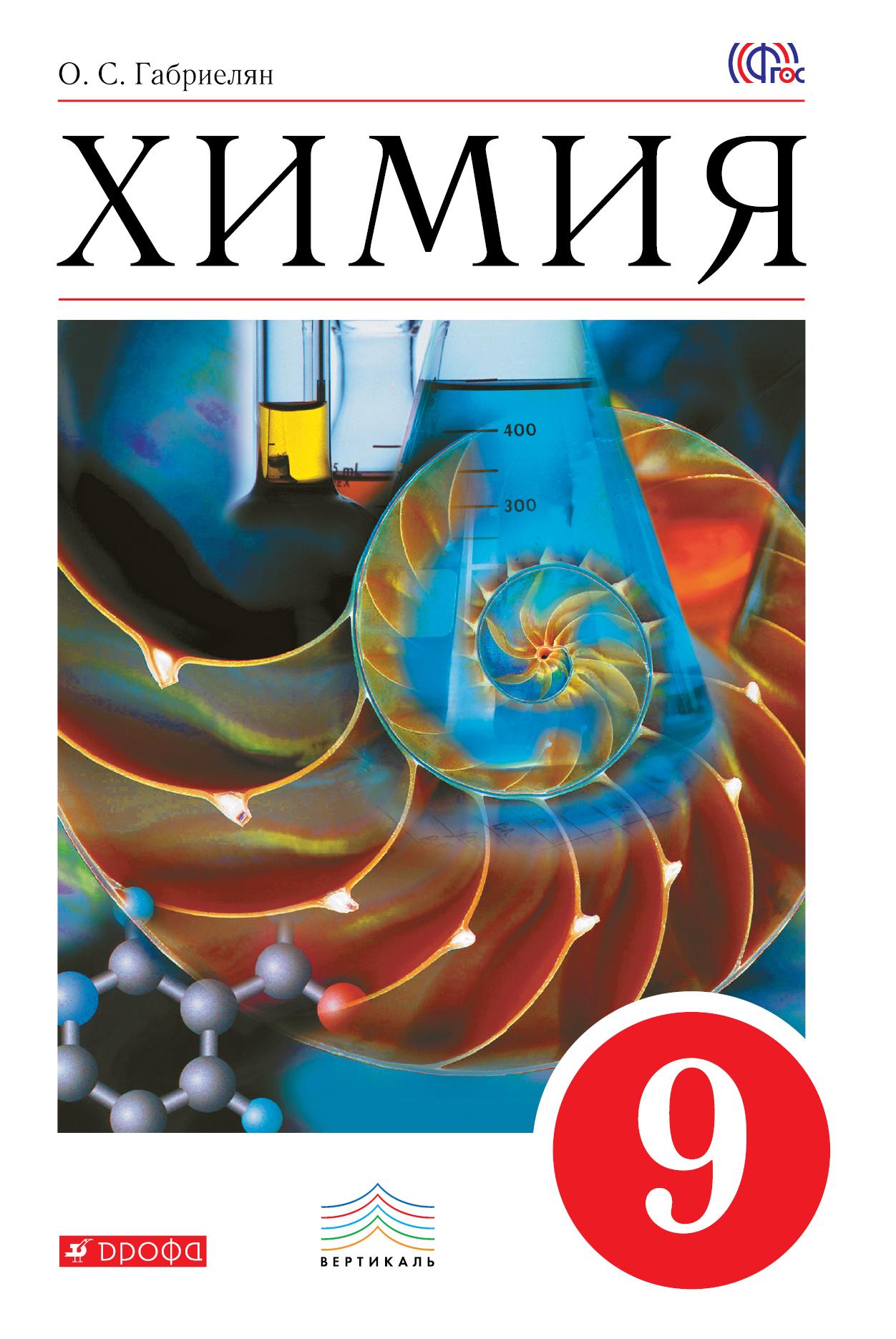 О. С. Габриелян Химия. 9 класс. Учебник о с габриелян г а шипарёва химия вводный курс 7 класс рабочая тетрадь