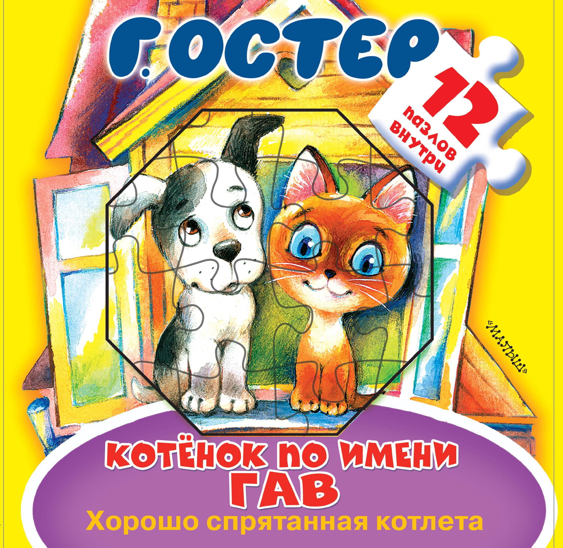 Г. Остер Котёнок по имени Гав. Хорошо спрятанная котлета мягкая игрушка союзмультфильм котёнок гав 18см