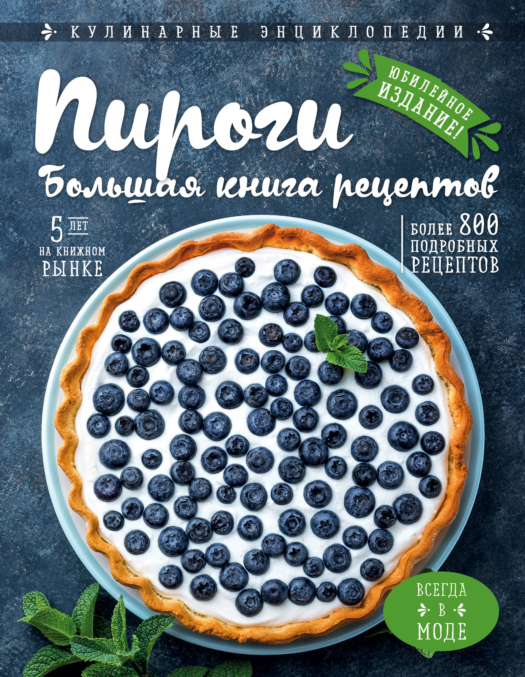 Пироги. Большая книга рецептов будный л сост специи большая книга рецептов