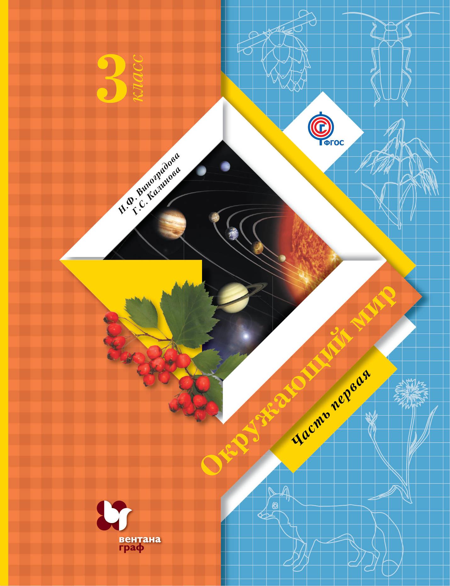 Обложка книги Окружающий мир. 3класс. Учебник. Часть 1