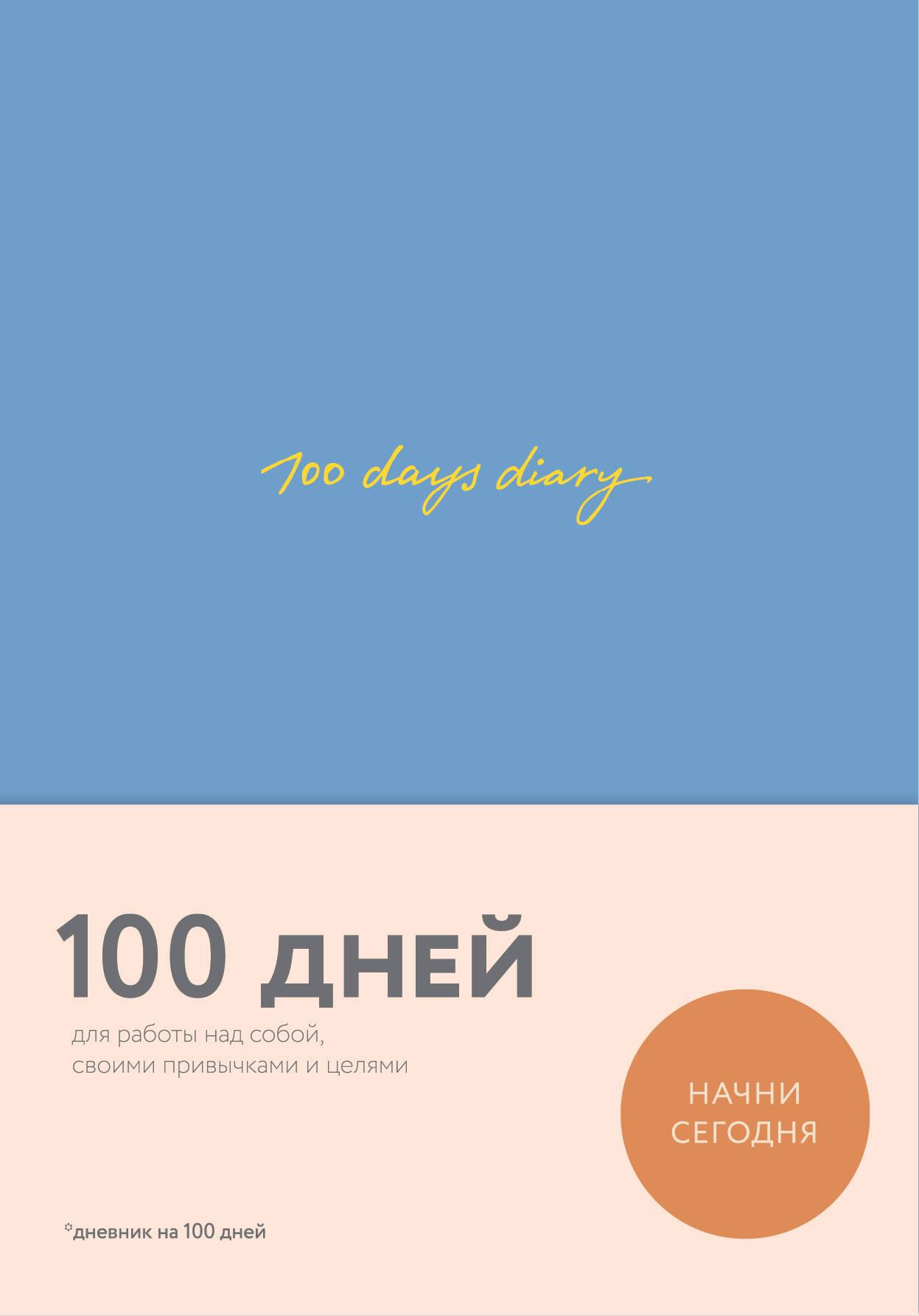 Варя Веденеева 100 days diary. Ежедневник на 100 дней, для работы над собой желай делай ежедневник