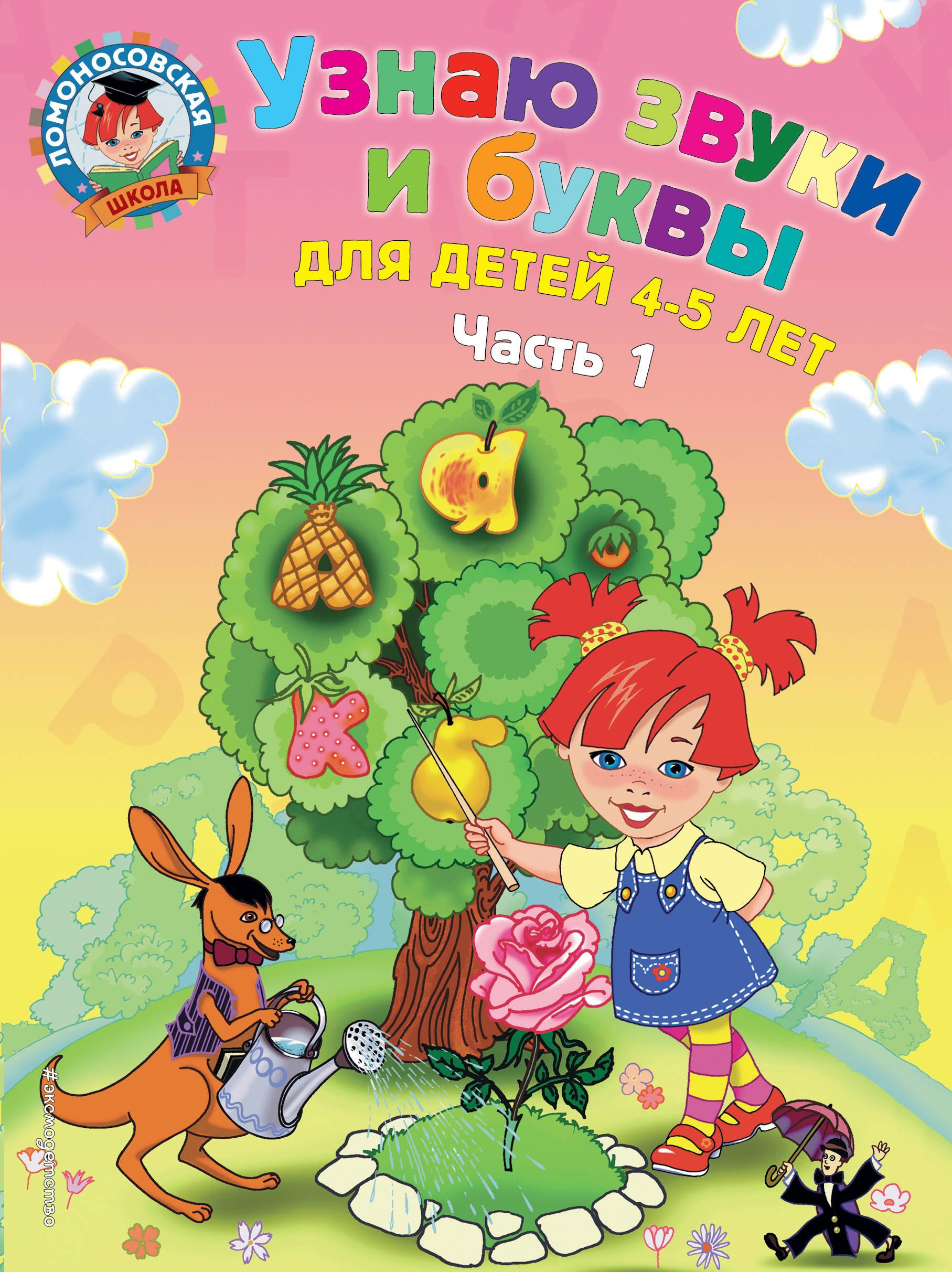 Пятак С.В. Узнаю звуки и буквы. Для детей 4-5 лет. В 2 частях. Часть 1 ISBN: 978-5-699-62369-3 эксмо узнаю звуки и буквы для детей 4 5 лет