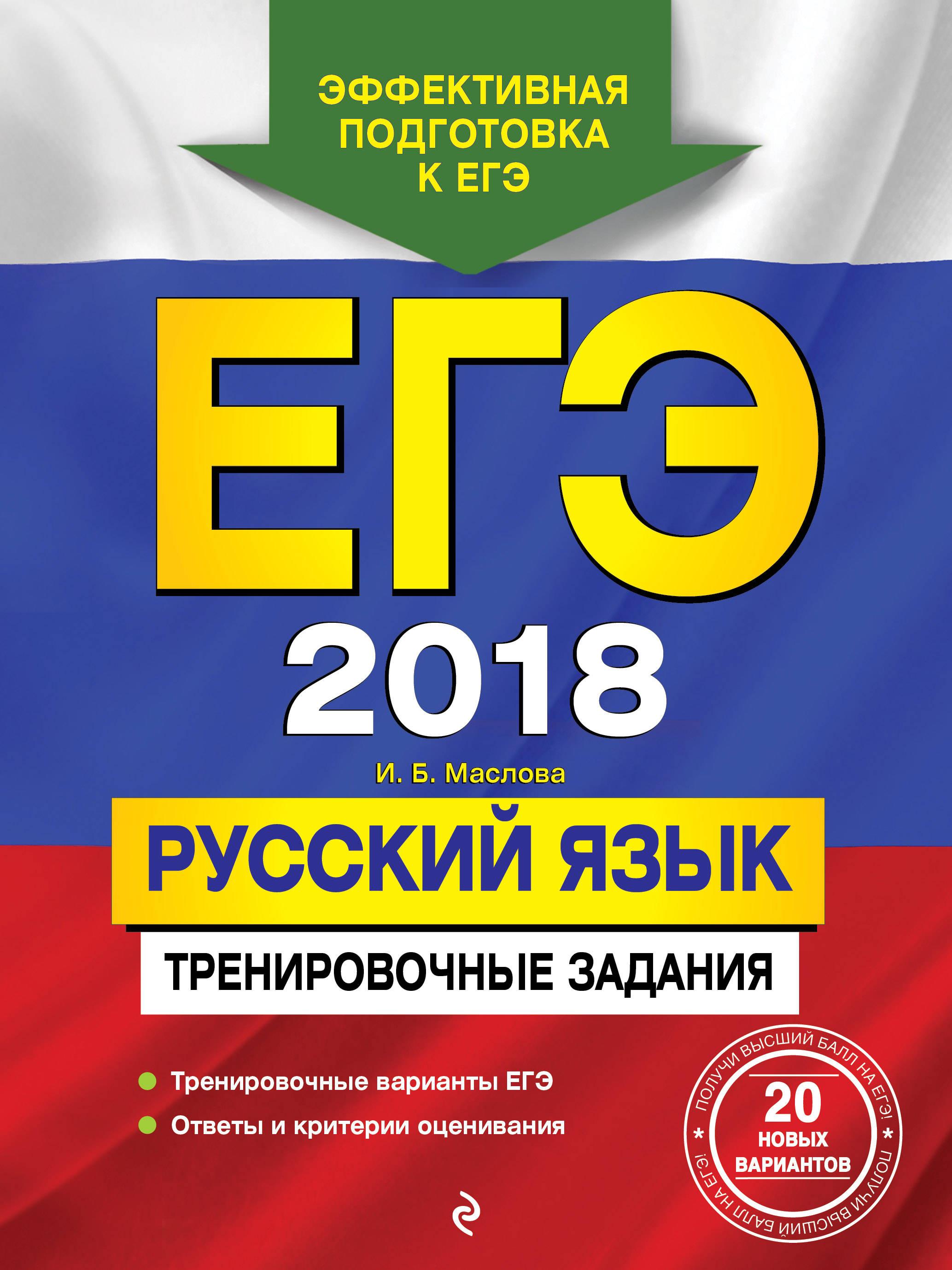 И. Б. Маслова ЕГЭ-2018. Русский язык. Тренировочные задания е а седова егэ 2017 математика тренировочные задания