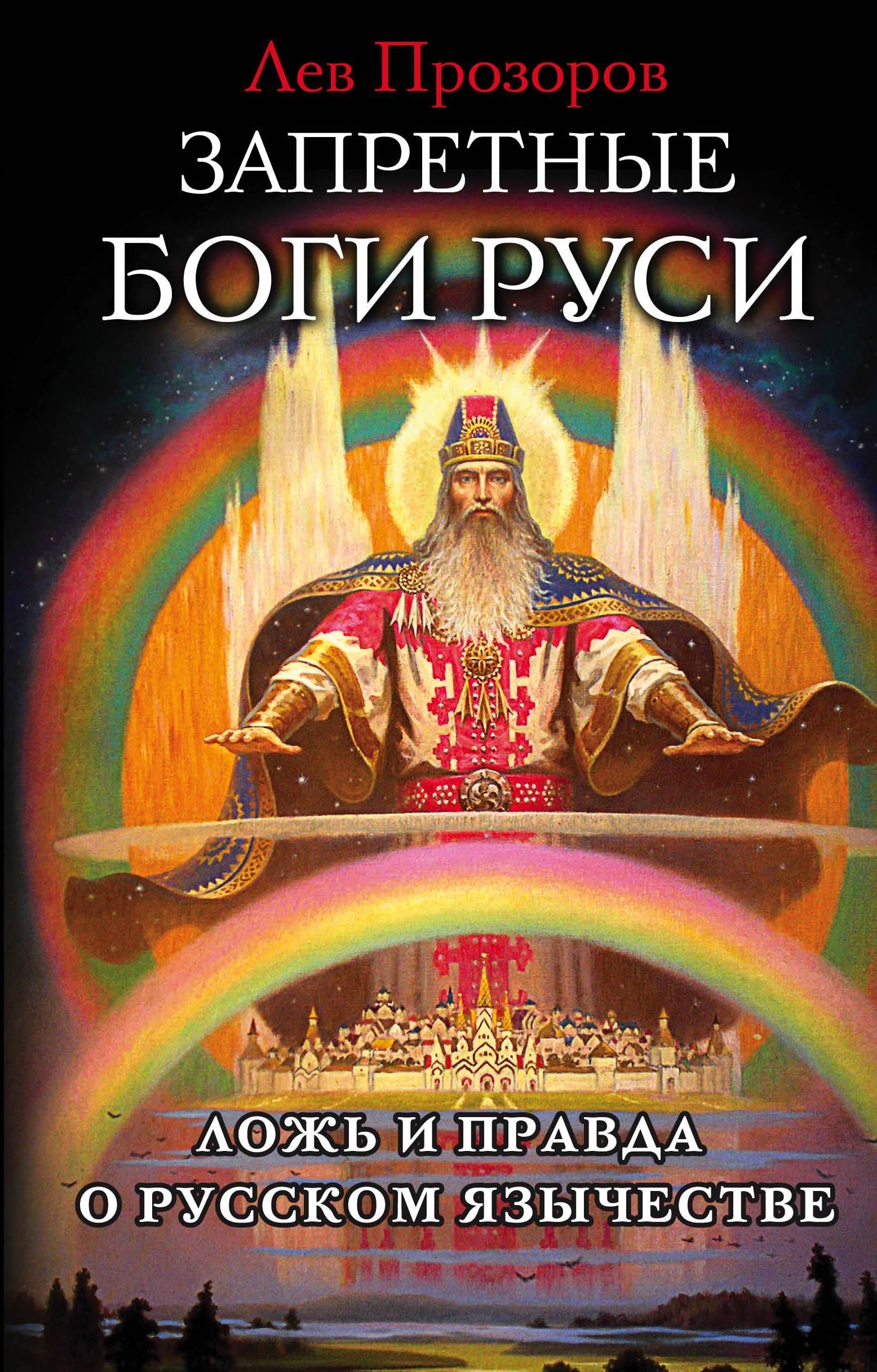 Лев Прозоров Запретные боги Руси. Ложь и правда о Русском Язычестве