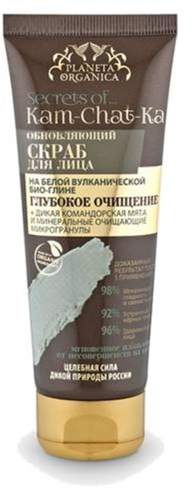 Planeta Organica Камчатка скраб для лица обновляющий, 75 мл скраб крем для лица для сухой и чувствительной кожи planeta organica