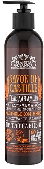 Planeta Organica Савон гель для душа питательный Савон де Кастилье, 400 мл071-06-5576Гель для душа на кастильском мыле Savon de Castille Питательный – продукт из серии Savon de Planeta Organica, созданный на основе натурального сертифицированного кастильского мыла и экстракта ванили. Он очищает и смягчает кожу, повышает ее упругость и эластичность, борется с процессами старения кожи.В состав этого геля для душа входят масла оливы и кокоса. Оливковое масло эффективно увлажняет кожу, предотвращает увядание кожи, нейтрализуя действие свободных радикалов, укрепляет и защищает кожу. Кокосовое масло борется с сухостью и шелушением кожи, глубоко питает кожу и смягчает ее, помогает поддерживать оптимальный баланс влаги в коже и защищает кожу от воздействия вредных факторов внешней среды.Гель также содержит экстракт ванили. Этот экстракт успокаивает кожу, помогает смягчить и увлажнить ее, способствует выравниванию тона кожи. Кроме того, он эффективно защищает кожу от внешних воздействий.Гель для душа не содержит SLS, парабенов, продуктов животного происхождения, искусственных красителей и отдушек. Имеет международный сертификат Vegan. Не тестирован на животных.