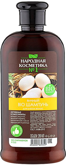 Народная косметика №1 шампунь для волос яичный BIO для блеска, 290 мл071-05-3237Яичный шампунь возвращает волосам блеск и сияние. За счет яичного протеина происходит обновление старых и создание новых клеток. В нем содержится ниацин, необходимый для питания, легкоусвояемые аминокислоты, фолиевая кислота, биорегуляторы, биотин. А также ряд витаминов группы А, В, Е, D и минералов. При постоянном использовании волосы становятся блестящими, здоровыми, легкими и естественно красивыми. Масло зародышей пшеницы восстанавливает структуру волоса по всей длине, Придает блеск и густоту, а также питает и кожу головы, и сами волосы. Богатый химический состав оливкового масла приносит волосам неоценимую пользу: используя оливковое масло для волос, вы сможете сделать ваши волосы густыми и пышными, укрепить их и предотвратить выпадение, избавить от секущихся кончиков. Оно придает волосам силу, шелковистость и естественный блеск, ускоряет рост волос и увлажняет кожу головы.