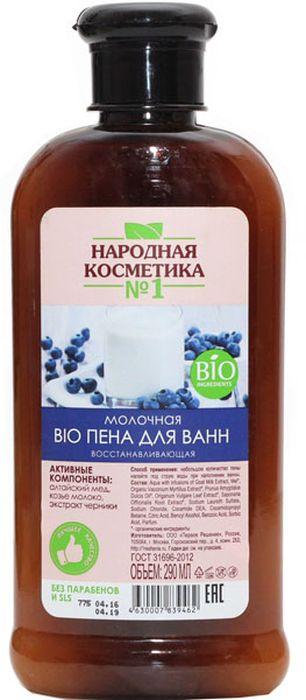 Народная косметика №1 пена для ванн молочная BIO восстанавливающая, 290 мл071-106-9462В козьем молоке в 6 раз больше кобальта, именно он содержится в витамине В12, который отвечает за обменные процессы и кровообращение. Витамины А, В, С, Д, Е, Микроэлементы: кальций, магний, марганец . Козье молоко способствует регенерации кожи. Входящие в его состав аминокислоты удаляют омертвевшие клетки, предупреждая преждевременное старение. Так же способствует увлажнению, упругостью и эластичностью кожи.Алтайский мед сложен по составу, он содержит пыльцевые зерна десятков растений, которые встречаются только на Алтае. Алтайский мед интенсивно питает кожу, заживляет мелкие царапинки хорошо смягчает кожу и устраняет шелушение и раздражение. Защищает от негативного воздействия окружающей среды. Незаменимые кислоты, витамины F и Е, фитостеролы и другие полезные составляющие миндального масла, позволяют говорить о благоприятном воздействии на кожу, волосы. Миндальное масла способствуют замедлению старения клеток, оказывают защитное, противовоспалительное, тонизирующее, регенерирующее, питательное и смягчающее действие на волосы и кожу. Масло миндаля прекрасно впитывается кожей, способствует ускорению регенерации клеток, регулирует водный баланс кожи, нормализует работу желез сальных.