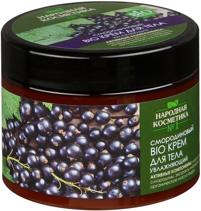 Народная косметика №1 крем для тела смородиновый BIO увлажняющий, 300 мл071-106-9462Масло семянчернойсмородины — богатый источник антиоксидантов: витамина, С, жирных кислот, особо ценными для здоровья являются кислоты незаменимые жирные: линолевая, гамма-линоленовая кислота, альфа-линоленовая. Масло семянчернойсмородины прекрасно очищает кожу ы от загрязнений, питает и увлажняет. Морошка содержит органические кислоты (аскорбиновая лимонная, яблочная, салициловая), антоцианы, каротиноиды, дубильные вещества, фитонциды, микроэлементы, в том числе магний, кальций, кремний, и витамины С, В1, В3, РР, А. Витамина С в морошке в 3-4 раза больше, чем в апельсине. Морошка успокаивает, наполняет влагой и оздоравливает любую кожу, помогая противостоять суровым внешним воздействиям как зимой, так и летом. Экстракт календулы эффективно против вирусов и бактерий. Способствует более быстрому заживлению ран. Фитонциды, которые содержатся в траве календулы, имеют антимикробное действие.