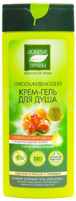 Добрые травы Крем-гель для душа омолаживающий северная морошка с экстрактом родиолы розовой, 340 мл071-107-0192Настой из целебных трав помогает надолго сохранить молодость и свежесть кожи. Северная морошка питает необходимыми витаминами и микроэлементами, замедляет процессы старения, дарит коже гладкость и сияние. Экстракт родиолы розовой стимулирует обменные процессы и повышает защитные функции кожи. Масло примулы вечерней интенсивно увлажняет и тонизирует кожу, придает упругость и эластичность.