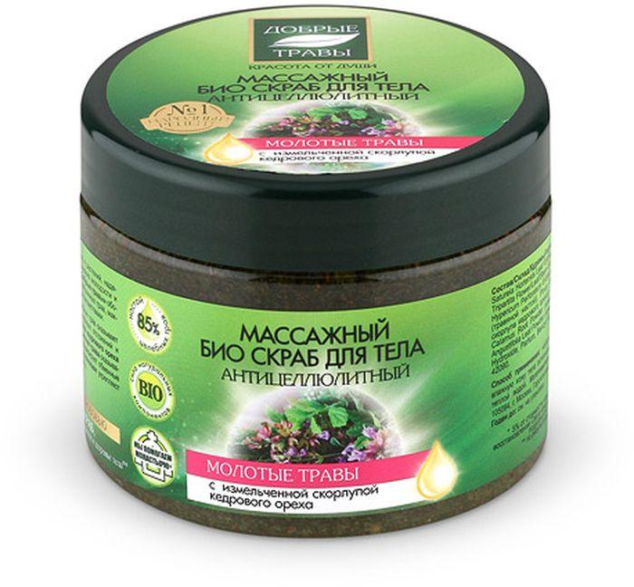 Добрые травы Массажный био скраб для тела антицеллюлитный Молодые травы071-107-8427Сбора молотых целебных трав оказывает массажный эффект, способствует сжиганию жировых отложений и уменьшению целлюлита. Измельченная скорлупа кедрового ореха эффективно отшелушивает и смягчает кожу. Перечная трава оказывает охлаждающее и тонизирующее действия, активизирует обменные процессы в клетках кожи. Корень аира и листья эхинацеи укрепляют структуру кожи, придают упругость и эластичность.
