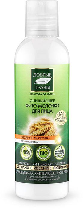 Добрые травы Очищающее фито-молочко для лица Мягкость и нежность кожи, 200 мл071-107-8502Настоя целебных трав деликатно удаляет макияж и загрязнения, дарит коже мягкость и нежность. Овсяное молочко содержит протеины и витамины группы В, которые эффективно увлажняют и питают кожу. равяной чай придает лицу свежесть и сияние. Масло амаранта содержит сквален, который насыщает клетки кислородом и замедляет процесс старения кожи, позволяя ей оставаться упругой и эластичной.