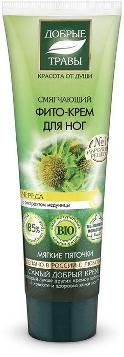 Добрые травы Фито-крем для ног Смягчающий, 75 мл071-107-8762На основе настоя целебных трав ухаживает за огрубевшей кожей стоп, делая ее гладкой и нежной. Череда содержит каротин, витамин С и дубильные вещества, которые успокаивают кожу и обладают антисептическим действием. Экстракт медуницы увлажняет и разглаживает кожу, предотвращая ее сухость и шелушение. Цветочный воск интенсивно питает и смягчает кожу стоп, защищает от потери влаги.