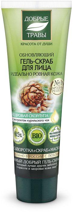Добрые травы Гель-скраб для лица Обновляющий, 75 мл071-107-8786Включает в себя скраб, сыворотку и маску, которые интенсивно ухаживают за кожей, делая ее идеально гладкой и ровной. Кедровая скорлупа эффективно полирует кожу, придает мягкость и гладкость. Экстракт курильского чая глубоко очищает поры и оздоравливает кожу, способствует выведению токсинов. Фито-вытяжка жимолости насыщает кожу витамином С и стимулирует выработку естественного коллагена, придавая коже упругость и естественное сияние.